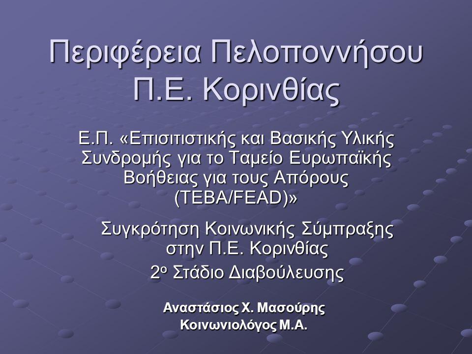 Περιφέρεια Πελοποννήσου Π.Ε.Κορινθίας Ε.Π.