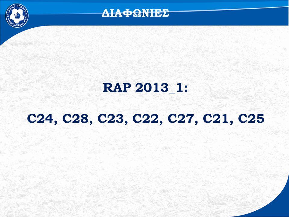 ΔΙΑΦΩΝΙΕΣ RAP 2013_1: C24, C28, C23, C22, C27, C21, C25