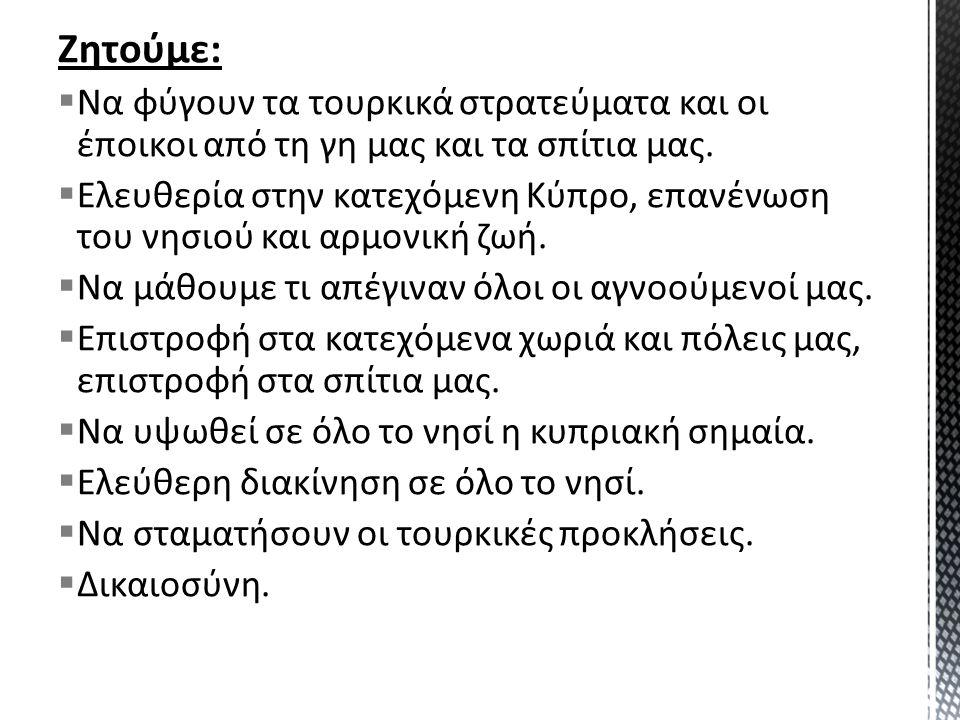 Γιατί:  Η Κύπρος είναι μία και είναι ελληνική.