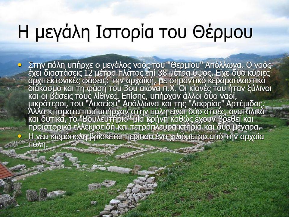 Η μεγάλη Ιστορία του Θέρμου Στην πόλη υπήρχε ο μεγάλος ναός του