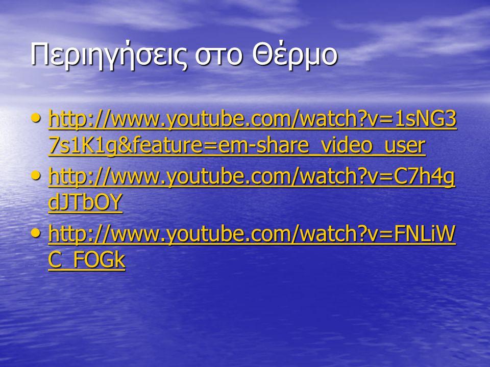 Περιηγήσεις στο Θέρμο http://www.youtube.com/watch?v=1sNG3 7s1K1g&feature=em-share_video_user http://www.youtube.com/watch?v=1sNG3 7s1K1g&feature=em-s