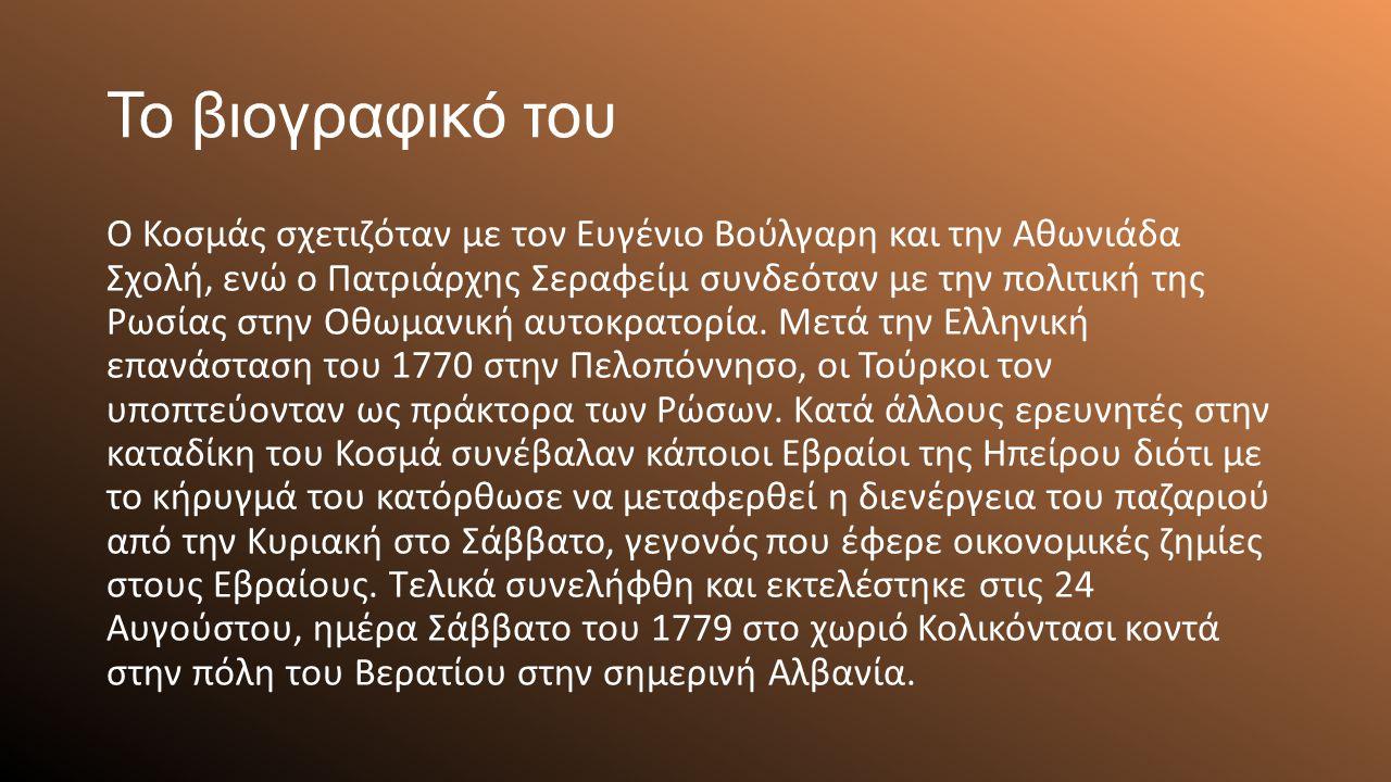 Το βιογραφικό του Ο Κοσμάς σχετιζόταν με τον Ευγένιο Βούλγαρη και την Αθωνιάδα Σχολή, ενώ ο Πατριάρχης Σεραφείμ συνδεόταν με την πολιτική της Ρωσίας σ