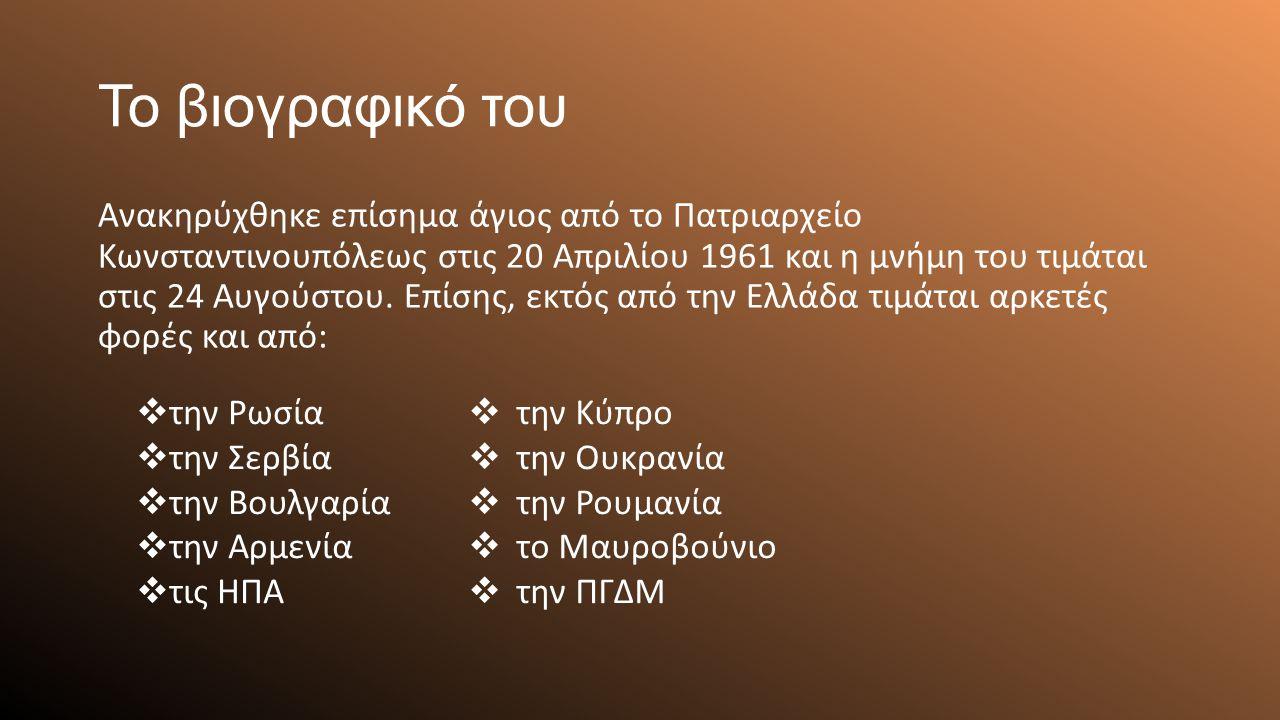 Το βιογραφικό του Ανακηρύχθηκε επίσημα άγιος από το Πατριαρχείο Κωνσταντινουπόλεως στις 20 Απριλίου 1961 και η μνήμη του τιμάται στις 24 Αυγούστου. Επ