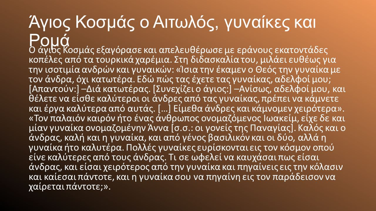 Άγιος Κοσμάς ο Αιτωλός, γυναίκες και Ρομά Ο άγιος Κοσμάς εξαγόρασε και απελευθέρωσε με εράνους εκατοντάδες κοπέλες από τα τουρκικά χαρέμια. Στη διδασκ