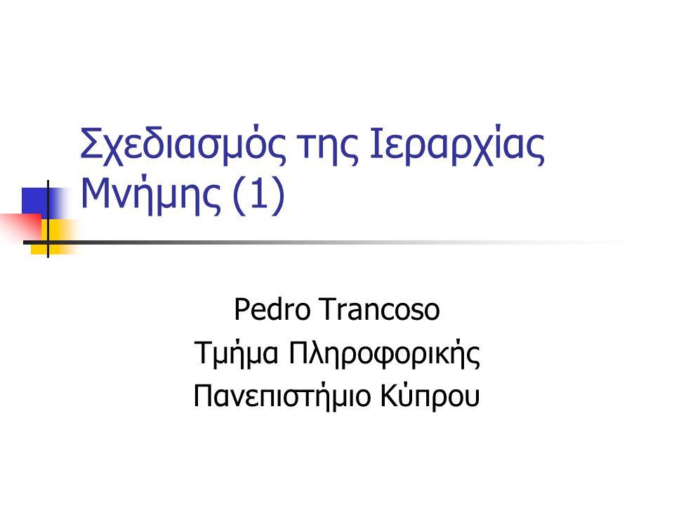 Σχεδιασμός της Ιεραρχίας Μνήμης (1) Pedro Trancoso Τμήμα Πληροφορικής Πανεπιστήμιο Κύπρου