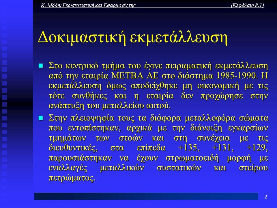 Κ. Μόδη: Γεωστατιστική και Εφαρμογές της (Κεφάλαιο 8.1) 2 Δοκιμαστική εκμετάλλευση Στο κεντρικό τμήμα του έγινε πειραματική εκμετάλλευση από την εταιρ