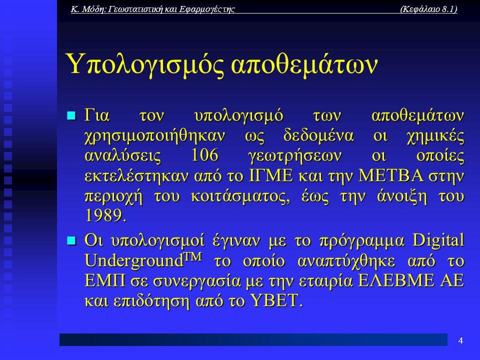 Κ. Μόδη: Γεωστατιστική και Εφαρμογές της (Κεφάλαιο 8.1) 4 Υπολογισμός αποθεμάτων Για τον υπολογισμό των αποθεμάτων χρησιμοποιήθηκαν ως δεδομένα οι χημ