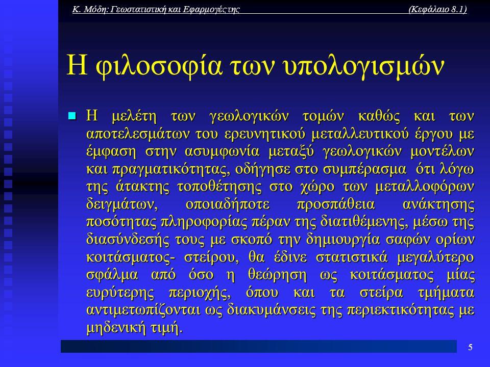 Κ. Μόδη: Γεωστατιστική και Εφαρμογές της (Κεφάλαιο 8.1) 5 Η φιλοσοφία των υπολογισμών Η μελέτη των γεωλογικών τομών καθώς και των αποτελεσμάτων του ερ