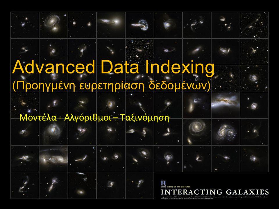 Μοντέλα - Αλγόριθμοι – Ταξινόμηση Advanced Data Indexing (Προηγμένη ευρετηρίαση δεδομένων)