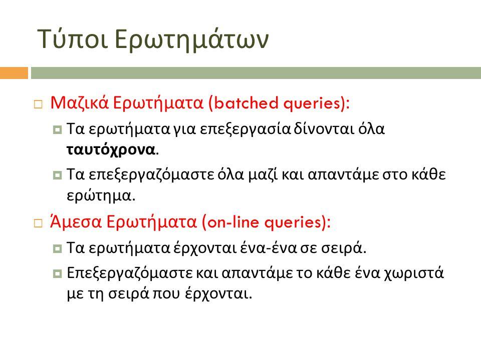Τύποι Ερωτημάτων  Μαζικά Ερωτήματα (batched queries):  Τα ερωτήματα για επεξεργασία δίνονται όλα ταυτόχρονα.