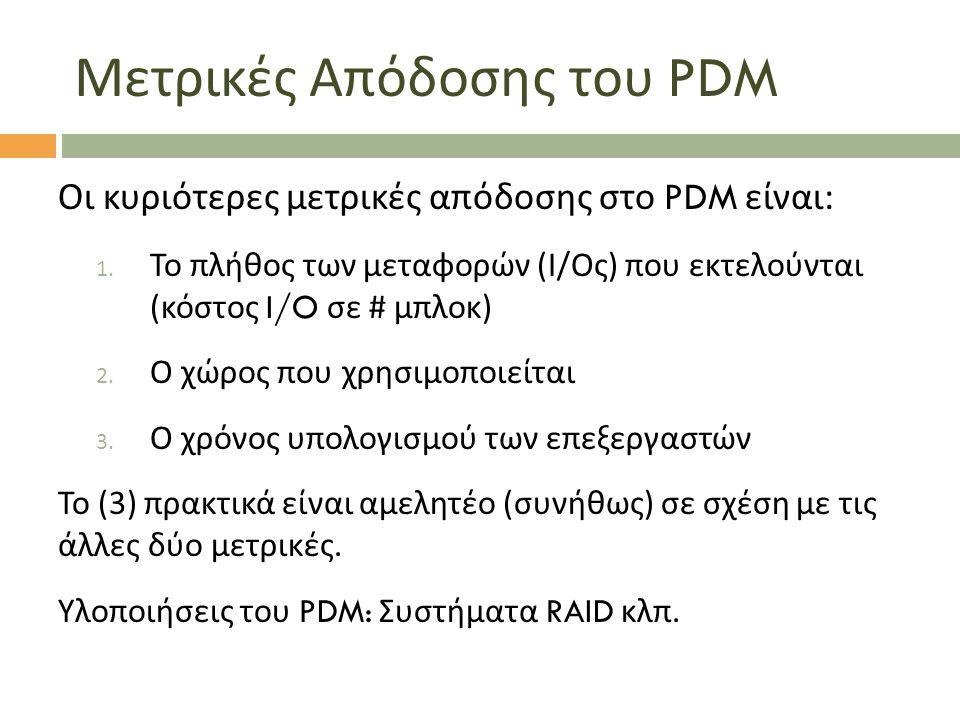 Μετρικές Απόδοσης του PDM Οι κυριότερες μετρικές απόδοσης στο PDM είναι : 1.