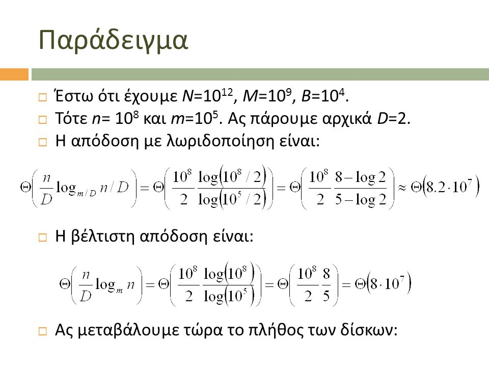 Παράδειγμα  Έστω ότι έχουμε N=10 12, M=10 9, B=10 4.
