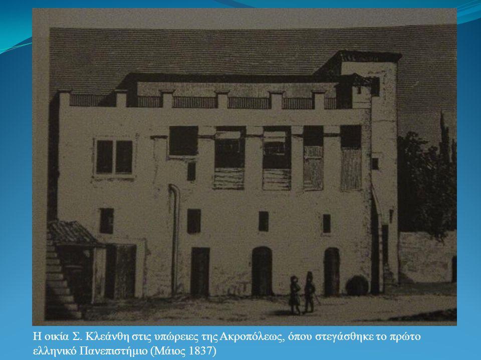 Η οικία Σ. Κλεάνθη στις υπώρειες της Ακροπόλεως, όπου στεγάσθηκε το πρώτο ελληνικό Πανεπιστήμιο (Μάιος 1837)