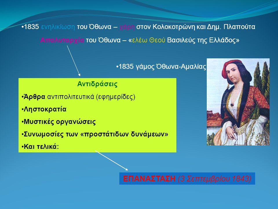1835 ενηλικίωση του Όθωνα – χάρη στον Κολοκοτρώνη και Δημ. Πλαπούτα Απολυταρχία του Όθωνα – «ελέω Θεού Βασιλεύς της Ελλάδος» 1835 γάμος Όθωνα-Αμαλίας