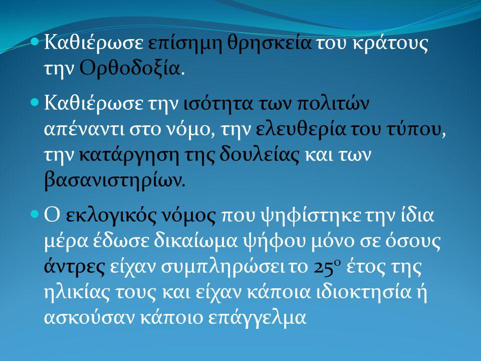 Καθιέρωσε επίσημη θρησκεία του κράτους την Ορθοδοξία. Καθιέρωσε την ισότητα των πολιτών απέναντι στο νόμο, την ελευθερία του τύπου, την κατάργηση της