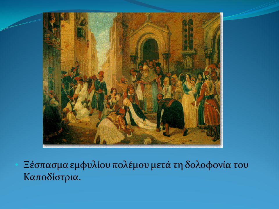 Ξέσπασμα εμφυλίου πολέμου μετά τη δολοφονία του Καποδίστρια.