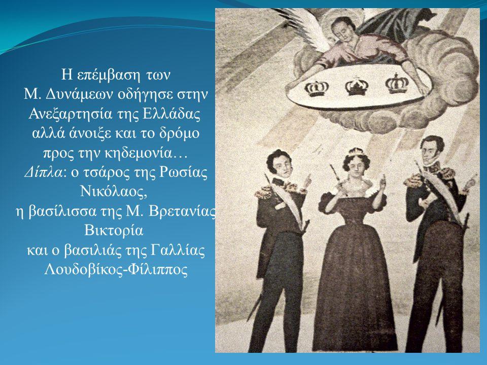 Η επέμβαση των Μ. Δυνάμεων οδήγησε στην Ανεξαρτησία της Ελλάδας αλλά άνοιξε και το δρόμο προς την κηδεμονία… Δίπλα: ο τσάρος της Ρωσίας Νικόλαος, η βα