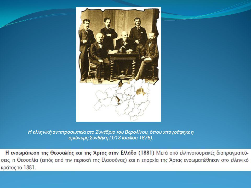 Η ελληνική αντιπροσωπεία στο Συνέδριο του Βερολίνου, όπου υπογράφηκε η ομώνυμη Συνθήκη (1/13 Ιουλίου 1878).