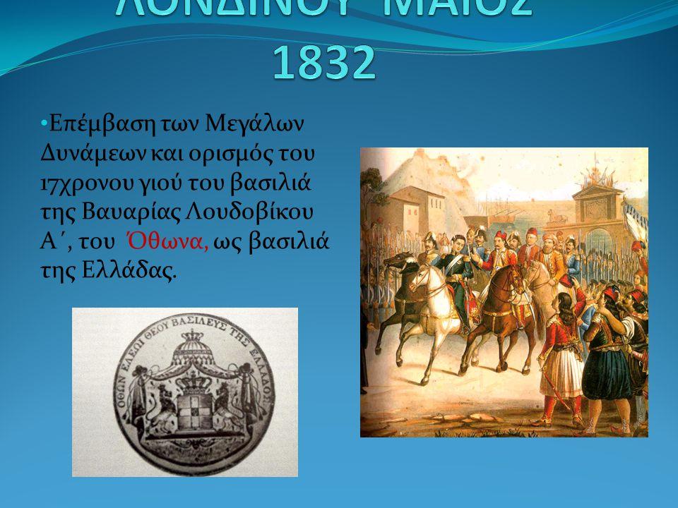 Επέμβαση των Μεγάλων Δυνάμεων και ορισμός του 17χρονου γιού του βασιλιά της Βαυαρίας Λουδοβίκου Α΄, του Όθωνα, ως βασιλιά της Ελλάδας.
