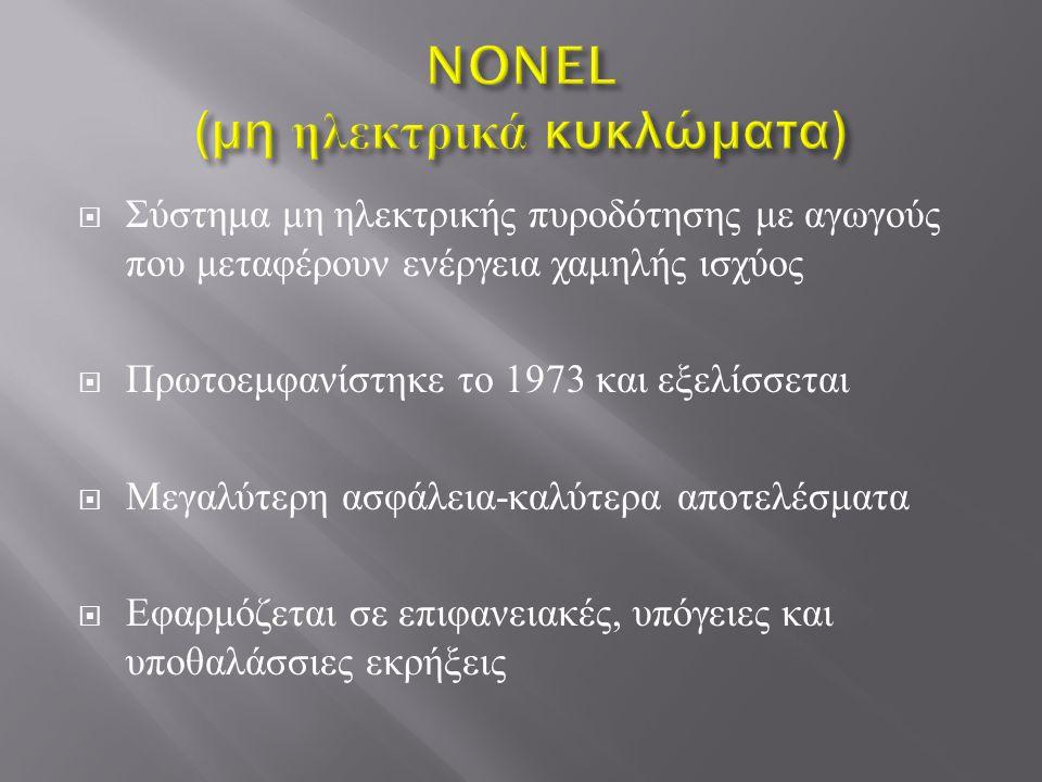  Σύστημα μη ηλεκτρικής πυροδότησης με αγωγούς που μεταφέρουν ενέργεια χαμηλής ισχύος  Πρωτοεμφανίστηκε το 1973 και εξελίσσεται  Μεγαλύτερη ασφάλεια