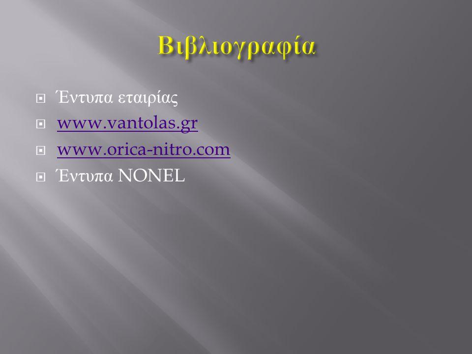  Έντυπα εταιρίας  www.vantolas.gr www.vantolas.gr  www.orica-nitro.com www.orica-nitro.com  Έντυπα NONEL