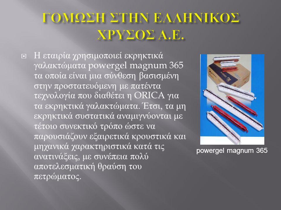  Η εταιρία χρησιμοποιεί εκρηκτικά γαλακτώματα powergel magnum 365 τα οποία είναι μια σύνθεση βασισμένη στην προστατευόμενη με πατέντα τεχνολογία που