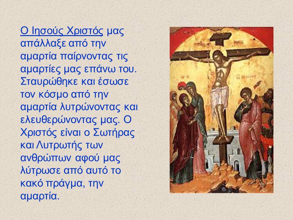 Ο Ιησούς Χριστός μας απάλλαξε από την αμαρτία παίρνοντας τις αμαρτίες μας επάνω του. Σταυρώθηκε και έσωσε τον κόσμο από την αμαρτία λυτρώνοντας και ελ