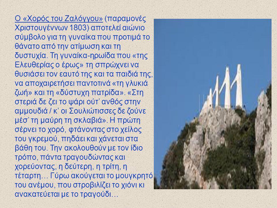 Θερμοπύλες Ο Λεωνίδας ανέλαβε την ηγεσία του συμμαχικού ελληνικού στρατού και κατάφερε με επιτυχία να τους κρατήσει ενωμένους και να ξεχάσουν τις διαφορές τους.