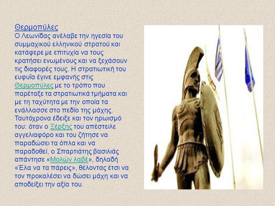 Θερμοπύλες Ο Λεωνίδας ανέλαβε την ηγεσία του συμμαχικού ελληνικού στρατού και κατάφερε με επιτυχία να τους κρατήσει ενωμένους και να ξεχάσουν τις διαφ
