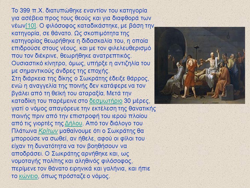 Το 399 π.Χ. διατυπώθηκε εναντίον του κατηγορία για ασέβεια προς τους θεούς και για διαφθορά των νέων[10]. Ο φιλόσοφος καταδικάστηκε, με βάση την κατηγ