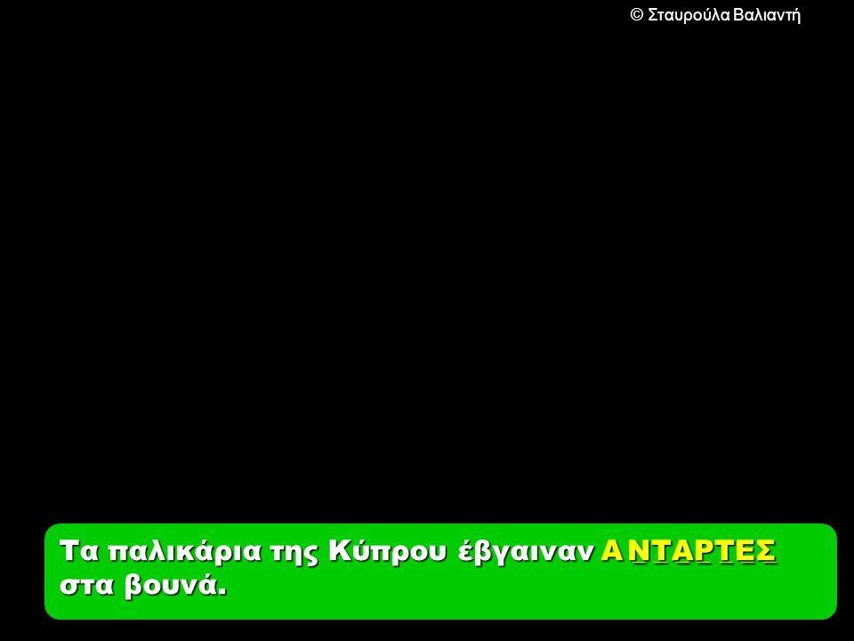 Τα παλικάρια της Κύπρου έβγαιναν Α _ _ _ _ _ _ _ στα βουνά. ΝΤΑΡΤΕΣ ΝΤΑΡΤΕΣ © Σταυρούλα Βαλιαντή
