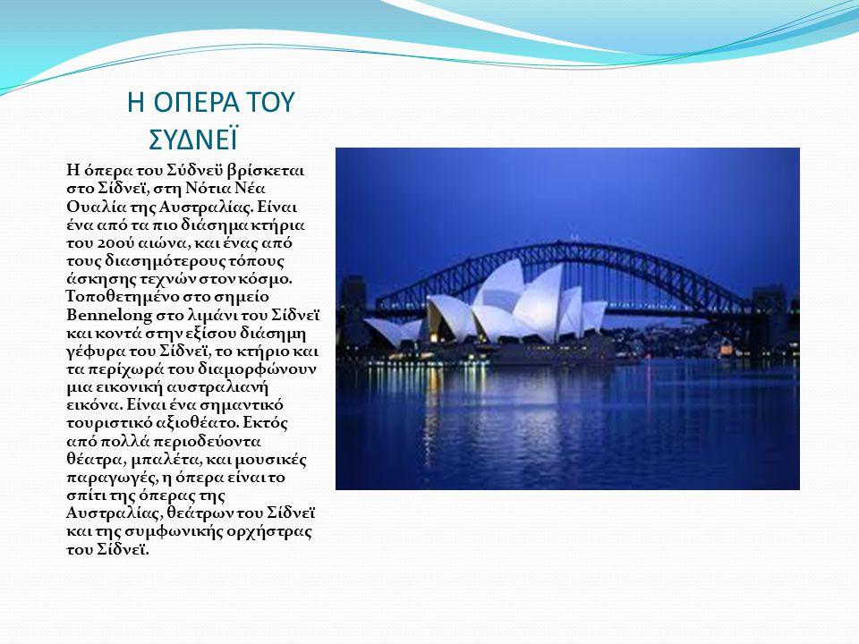 Η ΟΠΕΡΑ ΤΟΥ ΣΥΔΝΕΪ Η όπερα του Σύδνεϋ βρίσκεται στο Σίδνεϊ, στη Νότια Νέα Ουαλία της Αυστραλίας. Είναι ένα από τα πιο διάσημα κτήρια του 20ού αιώνα, κ