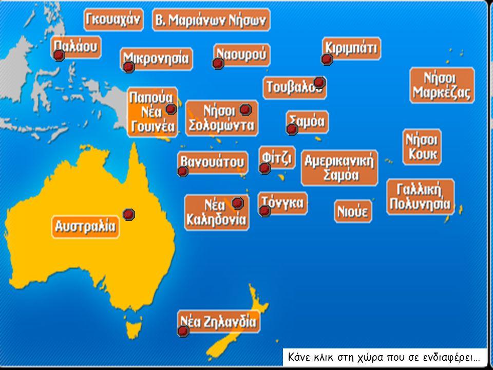 Παλάου Η Δημοκρατία του Παλάου βρίσκεται στον δυτικό Ειρηνικό Ωκεανό και περιλαμβάνει περισσότερα από 200 νησιά του αρχιπελάγους των Καρολίνων νήσων.