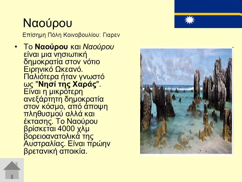 Ναούρου To Ναούρου και Ναούρου είναι μια νησιωτική δημοκρατία στον νότιο Ειρηνικό Ωκεανό. Παλιότερα ήταν γνωστό ως