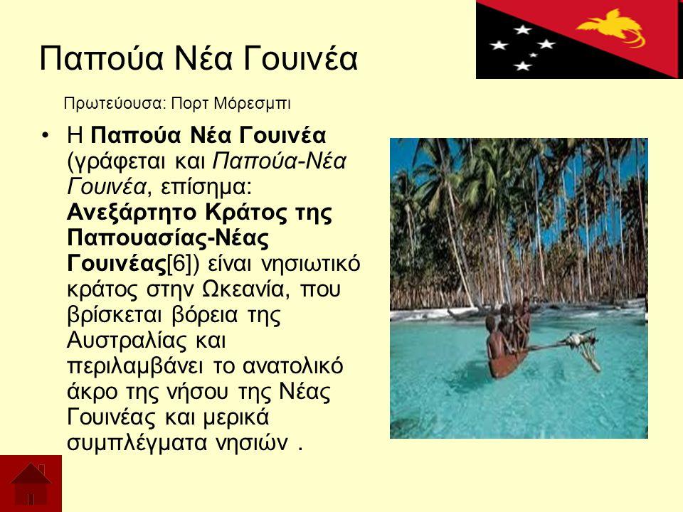 Παπούα Νέα Γουινέα Η Παπούα Νέα Γουινέα (γράφεται και Παπούα-Νέα Γουινέα, επίσημα: Ανεξάρτητο Κράτος της Παπουασίας-Νέας Γουινέας[6]) είναι νησιωτικό κράτος στην Ωκεανία, που βρίσκεται βόρεια της Αυστραλίας και περιλαμβάνει το ανατολικό άκρο της νήσου της Νέας Γουινέας και μερικά συμπλέγματα νησιών.