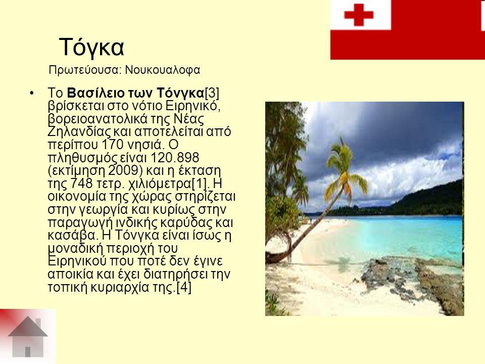 Τόγκα Το Βασίλειο των Τόνγκα[3] βρίσκεται στο νότιο Ειρηνικό, βορειοανατολικά της Νέας Ζηλανδίας και αποτελείται από περίπου 170 νησιά. Ο πληθυσμός εί