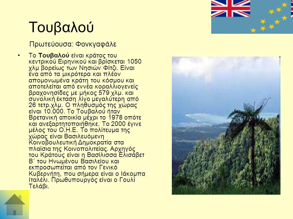 Τουβαλού Το Τουβαλού είναι κράτος του κεντρικού Ειρηνικού και βρίσκεται 1050 χλμ βορείως των Νησιών Φίτζι.