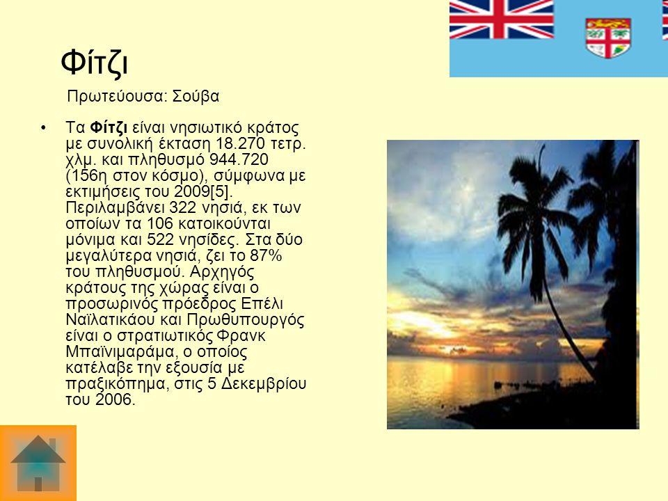 Φίτζι Τα Φίτζι είναι νησιωτικό κράτος με συνολική έκταση 18.270 τετρ. χλμ. και πληθυσμό 944.720 (156η στον κόσμο), σύμφωνα με εκτιμήσεις του 2009[5].