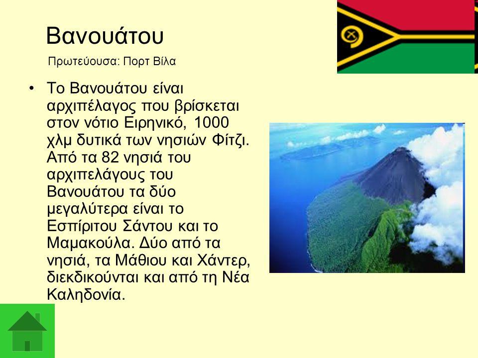 Βανουάτου Το Βανουάτου είναι αρχιπέλαγος που βρίσκεται στον νότιο Ειρηνικό, 1000 χλμ δυτικά των νησιών Φίτζι. Από τα 82 νησιά του αρχιπελάγους του Βαν