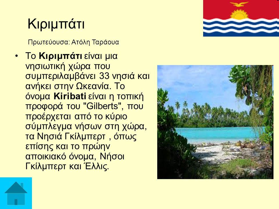 Μικρονησία Η Μικρονησία (από τα Αρχαία Ελληνικά: μικρός και ν ῆ σος) είναι το όνομα περιοχής του Ειρηνικού Ωκεανού.