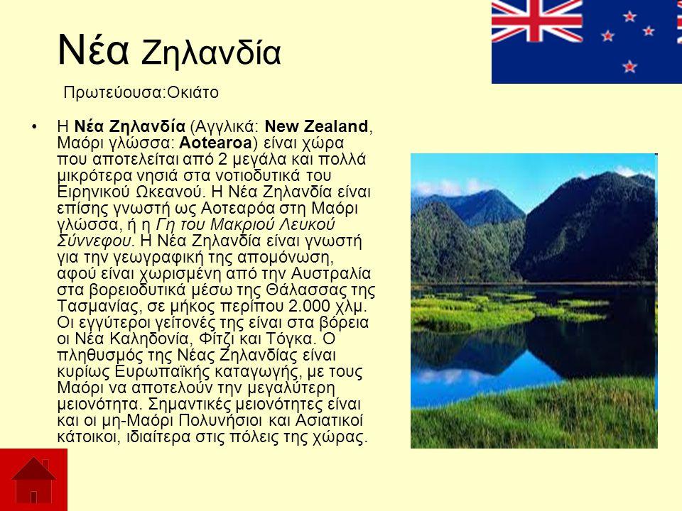 Νέα Ζηλανδία Η Νέα Ζηλανδία (Αγγλικά: New Zealand, Μαόρι γλώσσα: Aotearoa) είναι χώρα που αποτελείται από 2 μεγάλα και πολλά μικρότερα νησιά στα νοτιο