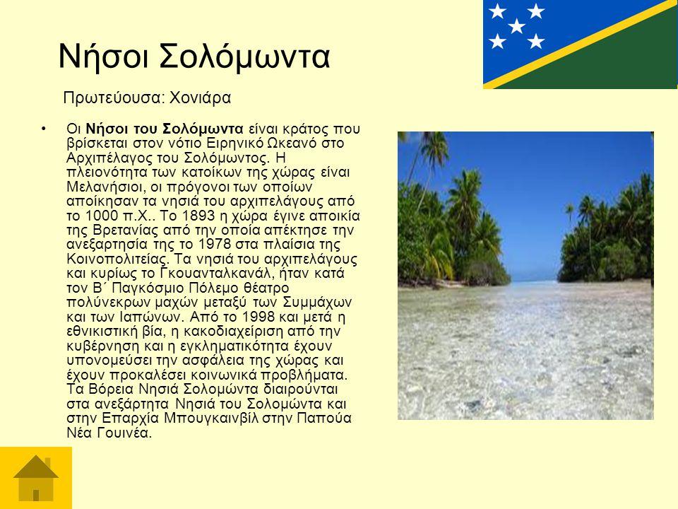 Νήσοι Σολόμωντα Οι Νήσοι του Σολόμωντα είναι κράτος που βρίσκεται στον νότιο Ειρηνικό Ωκεανό στο Αρχιπέλαγος του Σολόμωντος. Η πλειονότητα των κατοίκω
