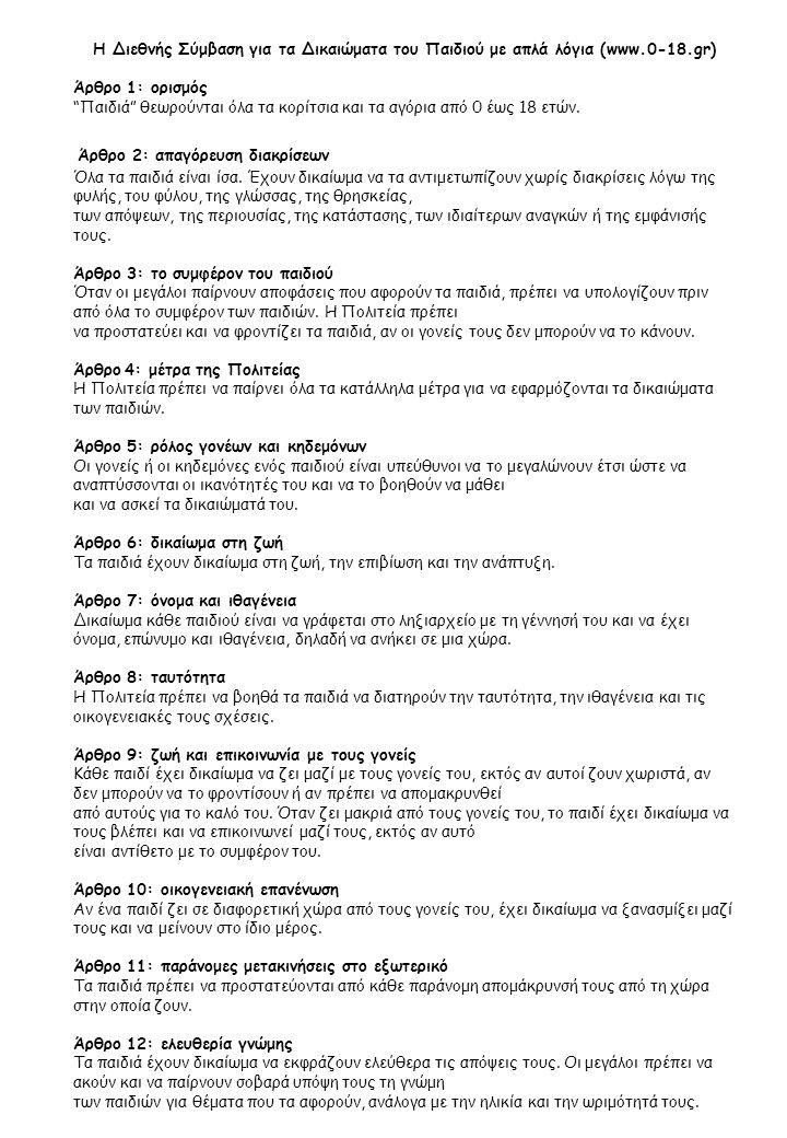 """Η Διεθνής Σύμβαση για τα Δικαιώματα του Παιδιού με απλά λόγια (www.0-18.gr) Άρθρο 1: ορισμός """"Παιδιά"""" θεωρούνται όλα τα κορίτσια και τα αγόρια από 0 έ"""
