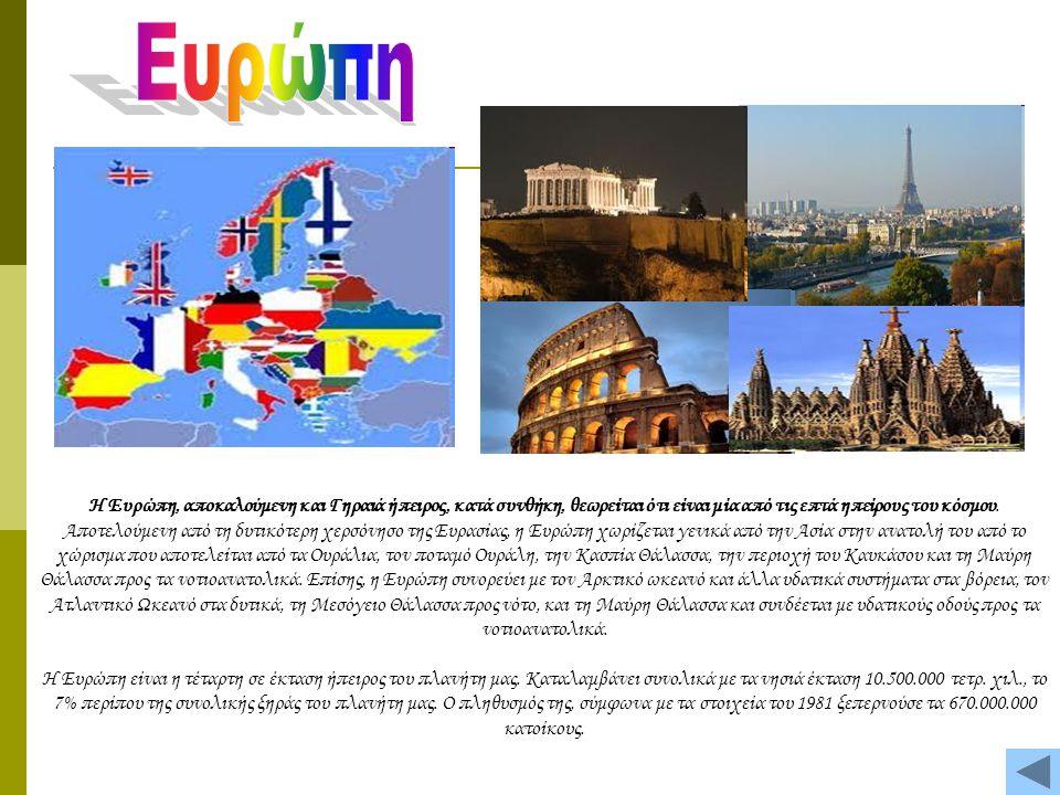 H Ευρώπη, αποκαλούμενη και Γηραιά ήπειρος, κατά συνθήκη, θεωρείται ότι είναι μία από τις επτά ηπείρους του κόσμου. Αποτελούμενη από τη δυτικότερη χερσ