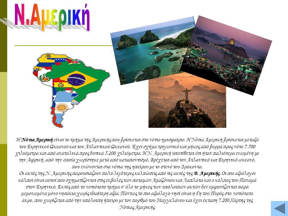 H Νότια Αμερική είναι το τμήμα της Αμερικής που βρίσκεται στο νότιο ημισφαίριο. Η Νότια Αμερική βρίσκεται μεταξύ του Ειρηνικού Ωκεανού και του Ατλαντι