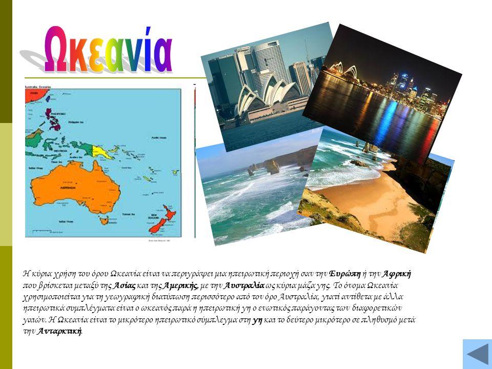 Η κύρια χρήση του όρου Ωκεανία είναι να περιγράψει μια ηπειρωτική περιοχή σαν την Ευρώπη ή την Αφρική που βρίσκεται μεταξύ της Ασίας και της Αμερικής,