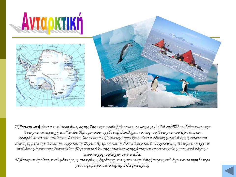 Η Ανταρκτική είναι η νοτιότερη ήπειρος της Γης στην οποία βρίσκεται ο γεωγραφικός Νότιος Πόλος. Βρίσκεται στην Ανταρκτική περιοχή του Νοτίου Ημισφαιρί