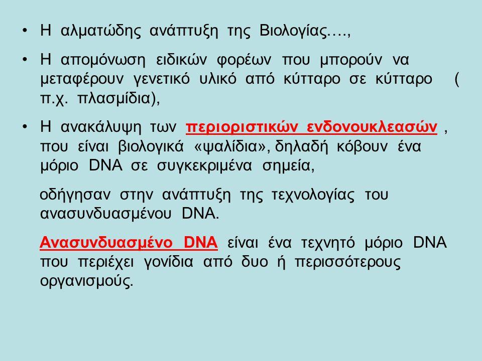 Η αλματώδης ανάπτυξη της Βιολογίας…., Η απομόνωση ειδικών φορέων που μπορούν να μεταφέρουν γενετικό υλικό από κύτταρο σε κύτταρο ( π.χ.