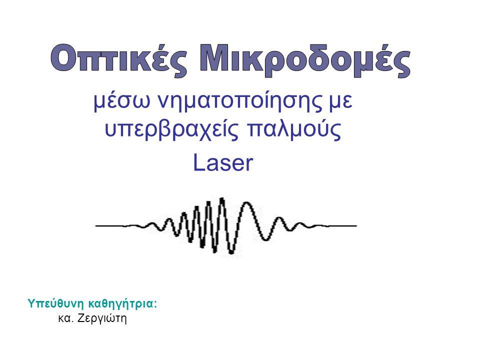 μέσω νηματοποίησης με υπερβραχείς παλμούς Laser Υπεύθυνη καθηγήτρια: κα. Ζεργιώτη