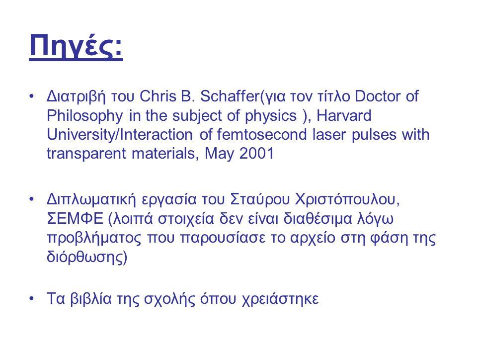 Πηγές: Διατριβή του Chris B. Schaffer(για τον τίτλο Doctor of Philosophy in the subject of physics ), Harvard University/Interaction of femtosecond la